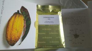 チャンチャマイヨ63%はチョコレートの概念を覆す程おいしいチョコレートです。