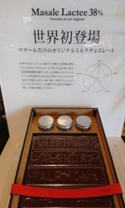 ヴァローナと開発したオリジナルミルクチョコレート