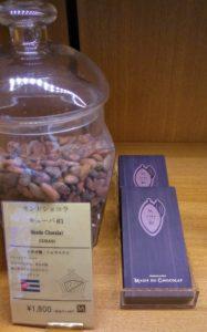 カカオ豆のサンプルと共にチョコレートが販売されています。